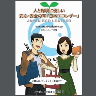 日本エコレザー漫画リーフレット(3カ国版)のイメージ